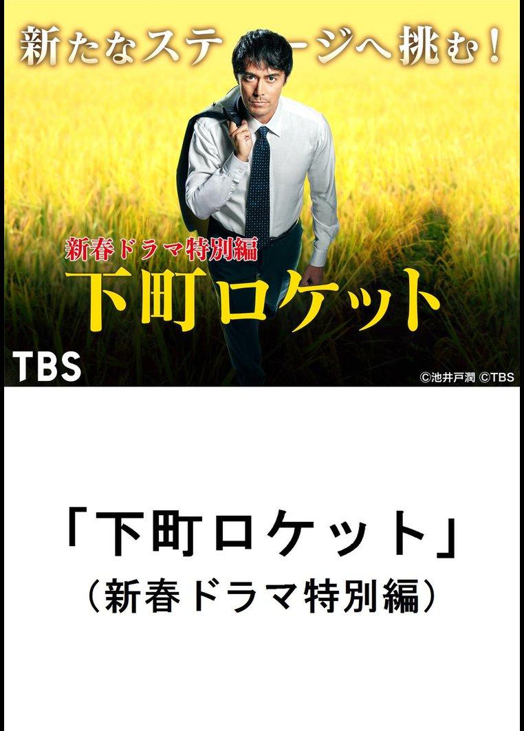 新春ドラマ特別編「下町ロケット」【TBSオンデマンド】