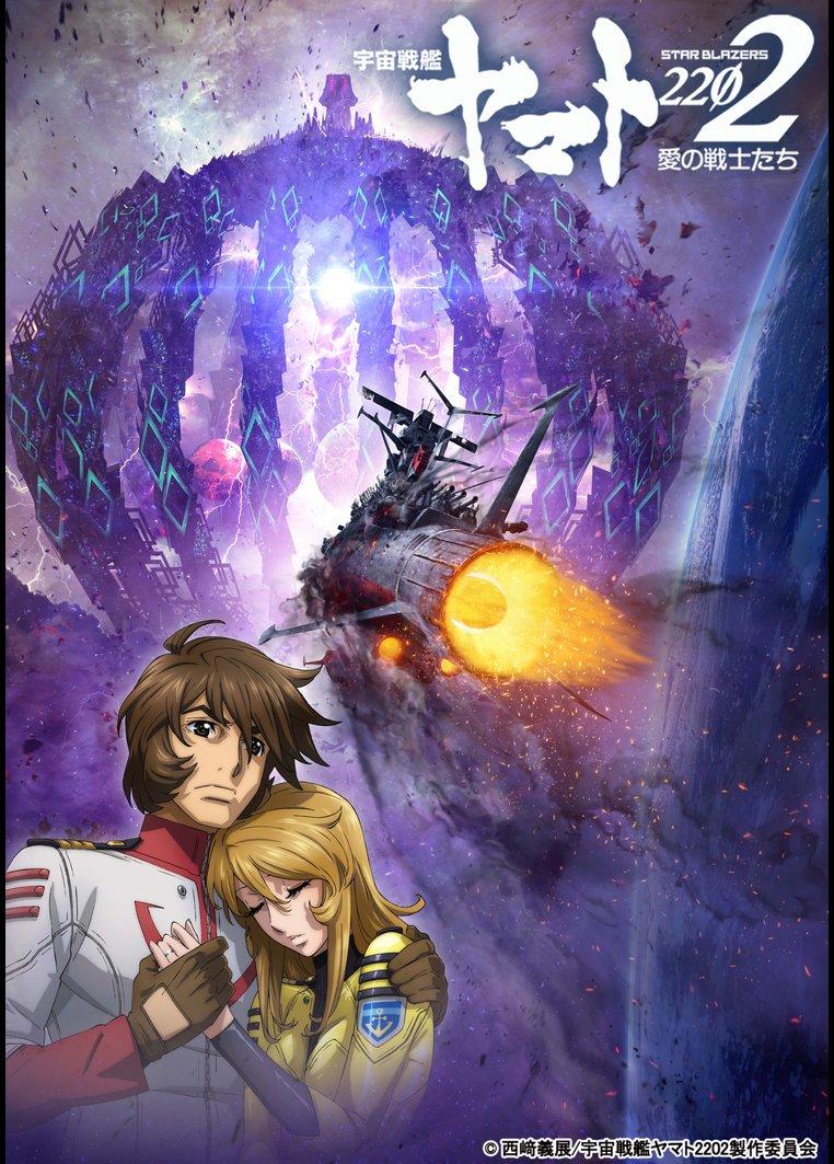 宇宙戦艦ヤマト2202 愛の戦士たち 第七章 新星篇