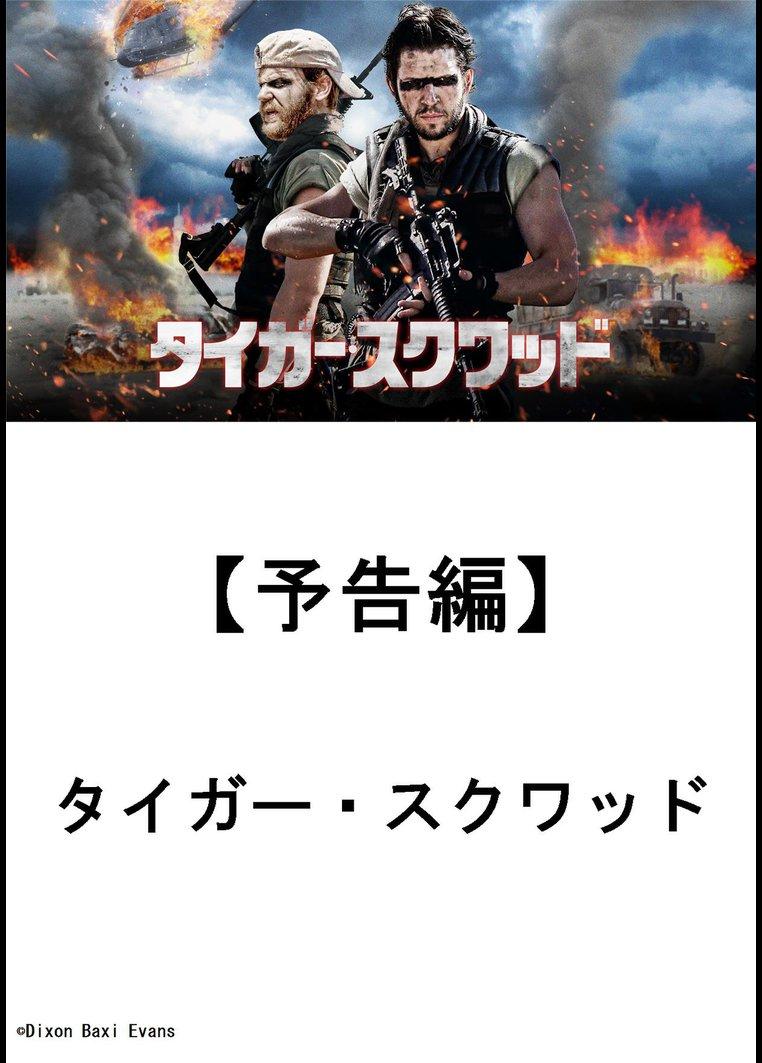 【予告編】タイガー・スクワッド
