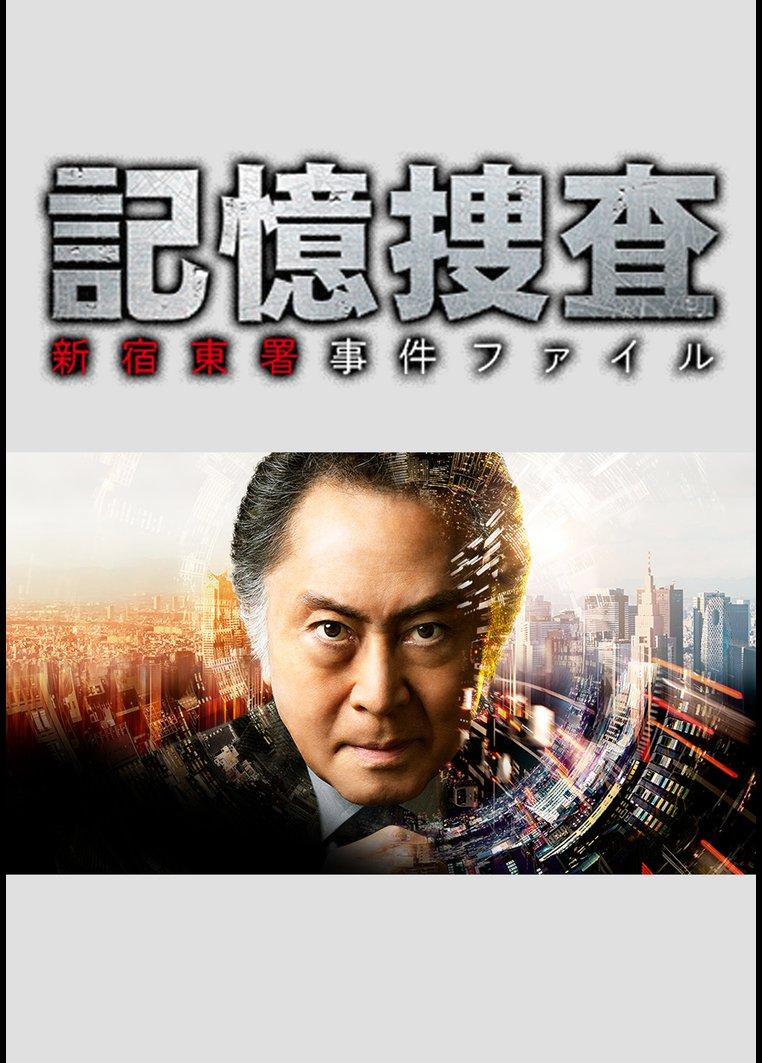 記憶捜査~新宿東署事件ファイル~【テレビ東京オンデマンド】