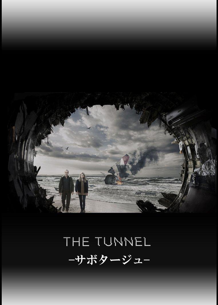 THE TUNNEL -サボタージュ