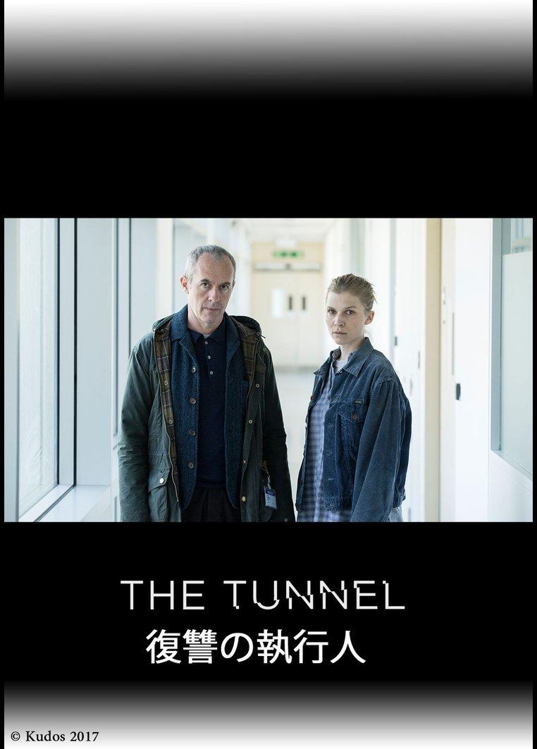 THE TUNNEL -復讐の執行人
