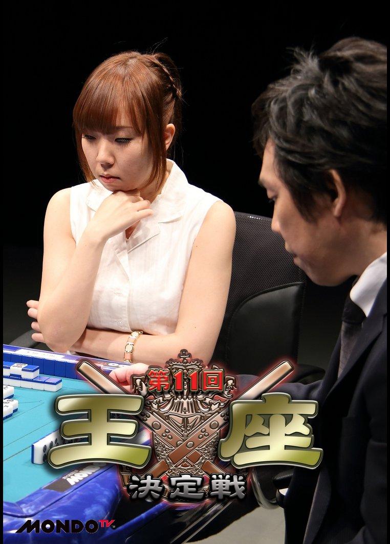 モンド麻雀プロリーグ14/15 第11回モンド王座決定戦