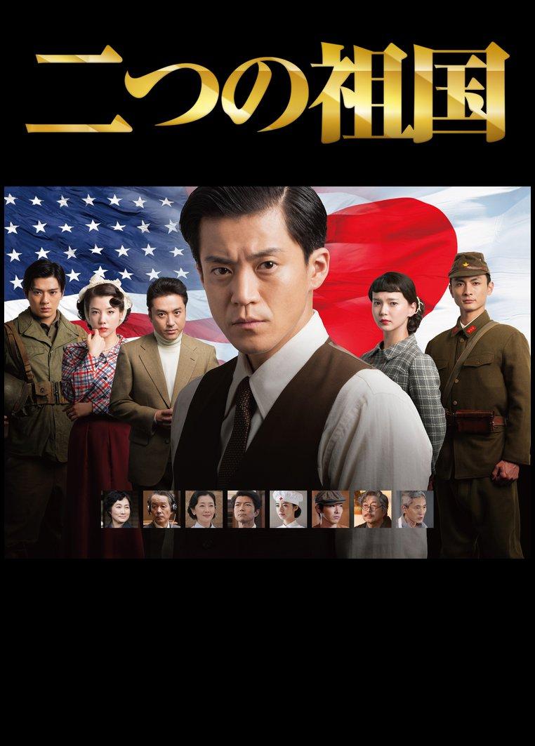 ドラマスペシャル『二つの祖国』【テレビ東京オンデマンド】