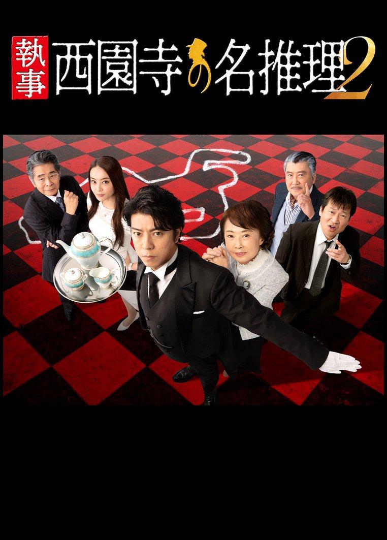 執事 西園寺の名推理2【テレビ東京オンデマンド】