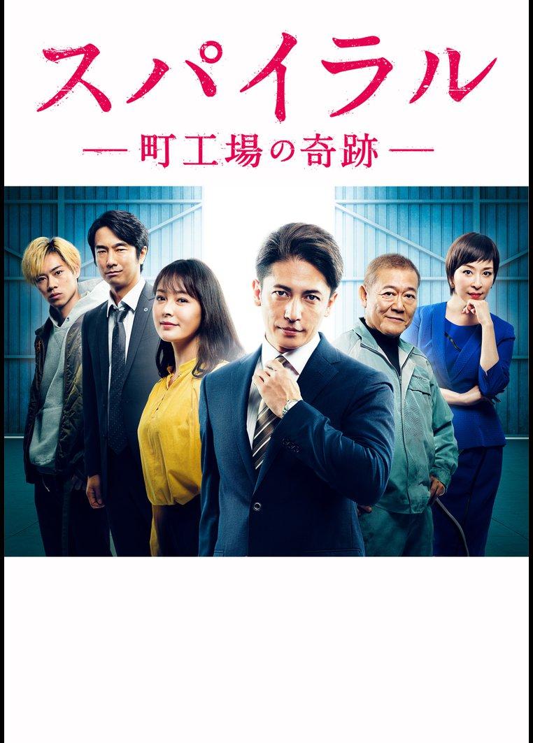 スパイラル~町工場の奇跡~【テレビ東京オンデマンド】