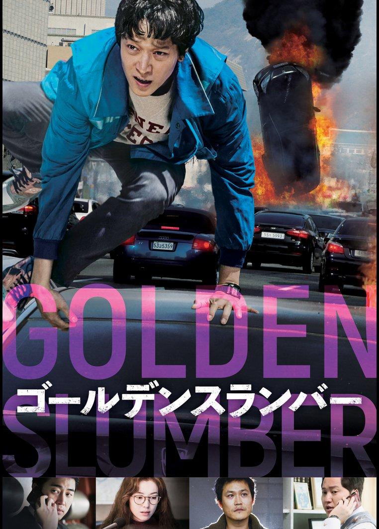 ゴールデンスランバー <字幕/吹替パック>