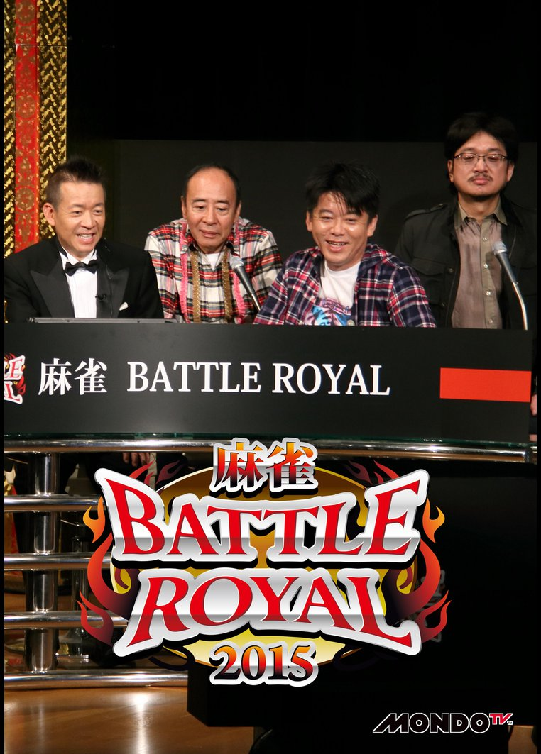 麻雀BATTLE ROYAL 2015