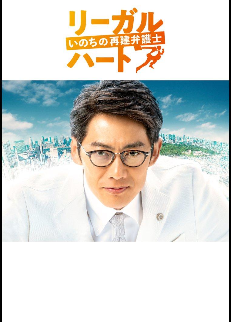 リーガル・ハート~いのちの再建弁護士~【テレビ東京オンデマンド】