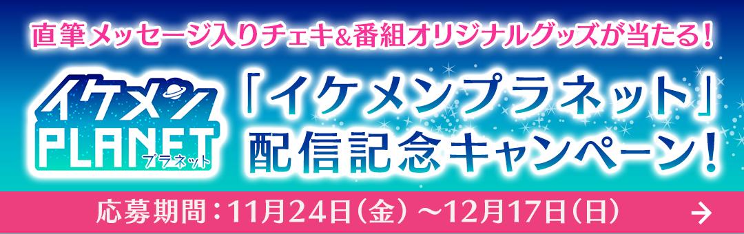 直筆メッセージ入りチェキ プレゼントキャンペーン開催決定!