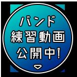 バンド練習動画公開中!